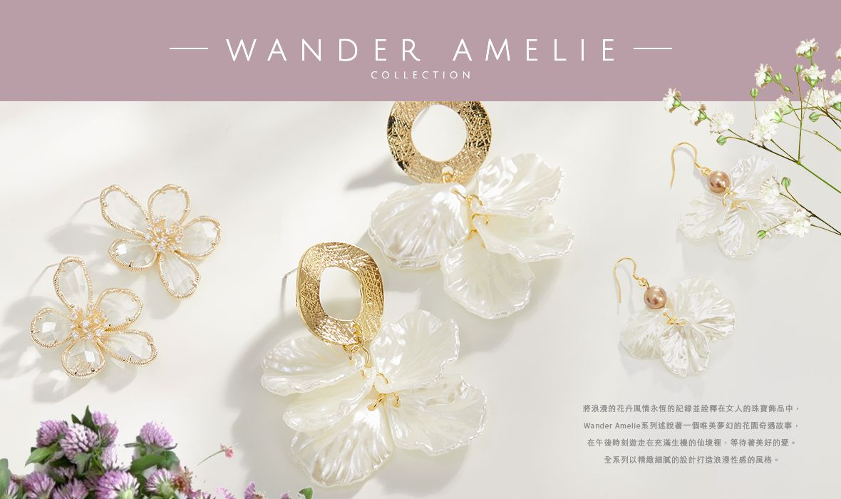 WANDER AMELIE Collection
