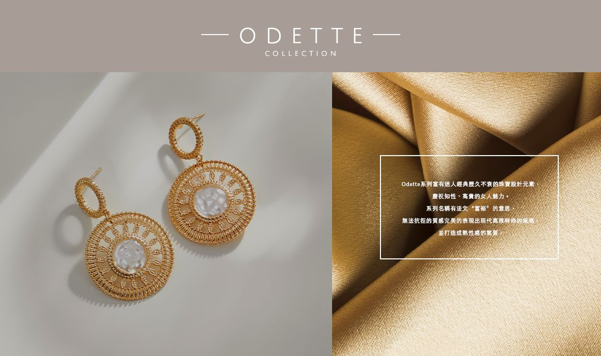 ODETTE Collection