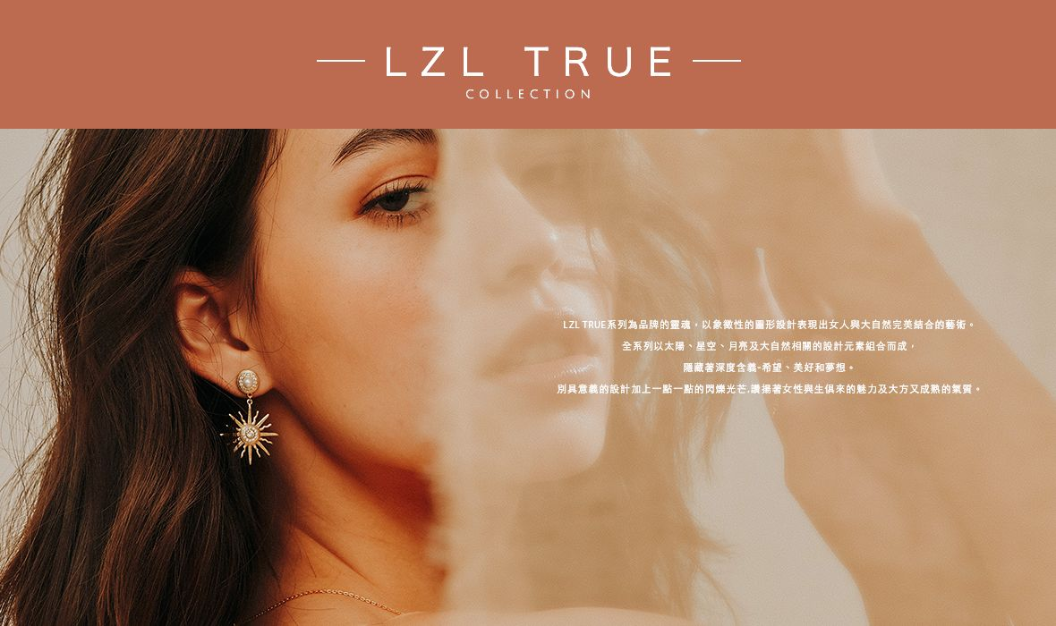 LZL TRUE Collection